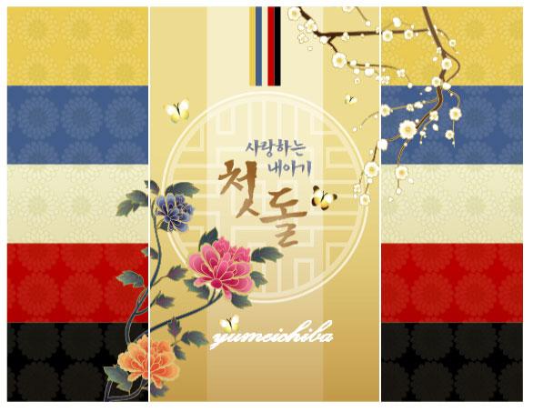 韓国 背景幕