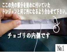 チマチョゴリトンジョン・替え襟1