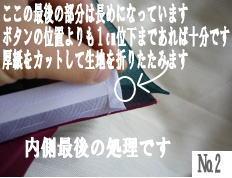 チマチョゴリトンジョン・替え襟2
