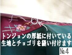 チマチョゴリトンジョン・替え襟4